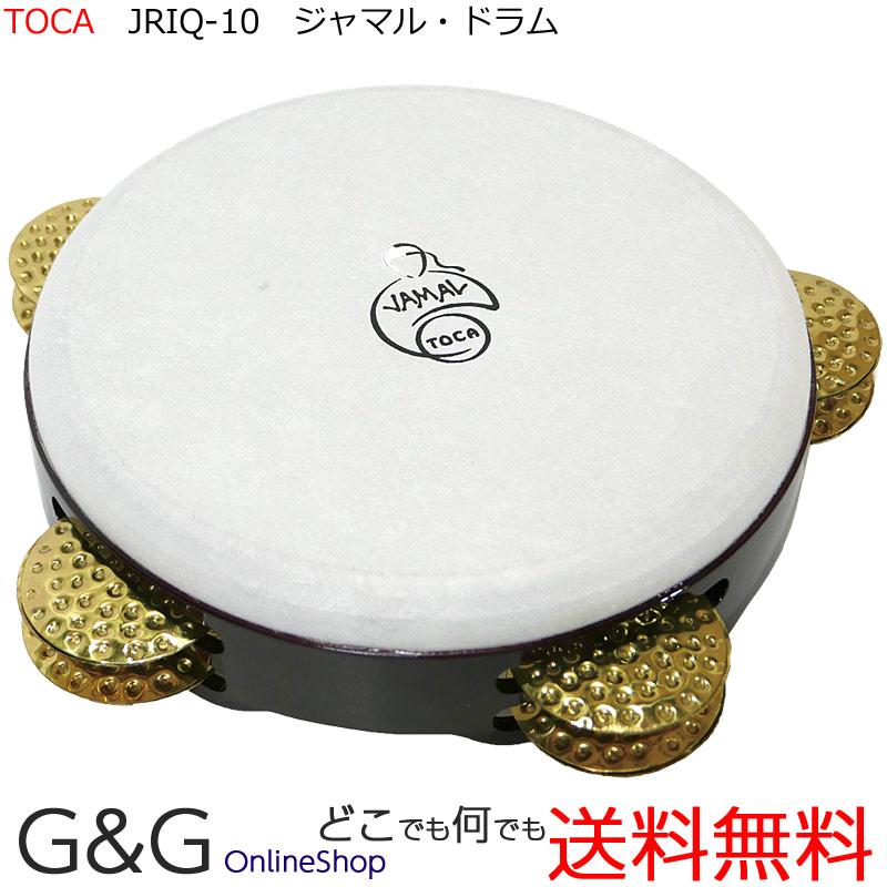 TOCA(トカ) JRIQ-10 リック JAMAL RIQ 10 in KNYA RD Percussion パーカッション【smtb-KD】