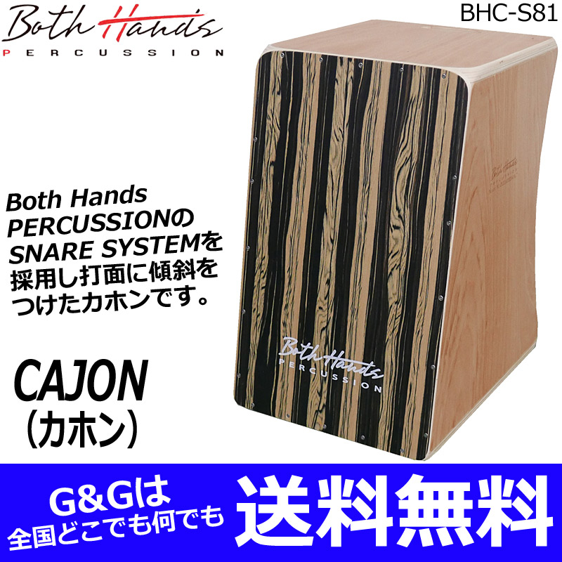 BothHands PERCUSSION BHC-S81 収納バッグ付 カホン ボスハンズパーカッション【送料無料】【smtb-KD】