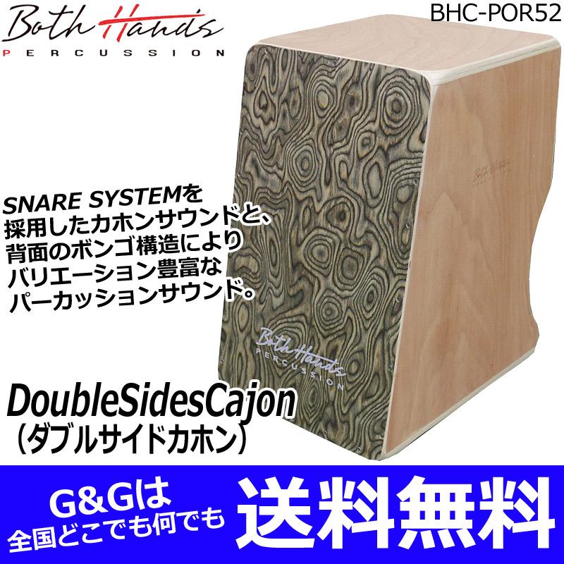 BothHands PERCUSSION BHC-POR52 収納バッグ付 ダブルサイドカホン ボスハンズパーカッション【送料無料】【smtb-KD】