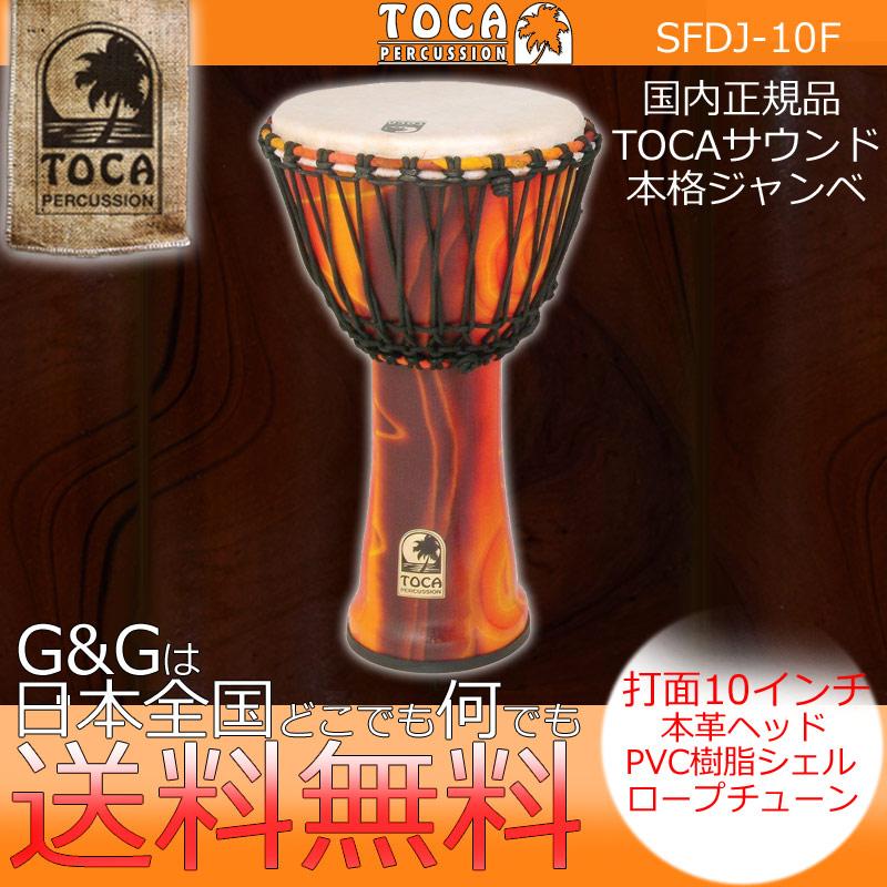TOCA(トカ) ジャンベ SFDJ-10F 10インチ フェスタレッド フリースタイルジャンベ【送料無料】【smtb-KD】