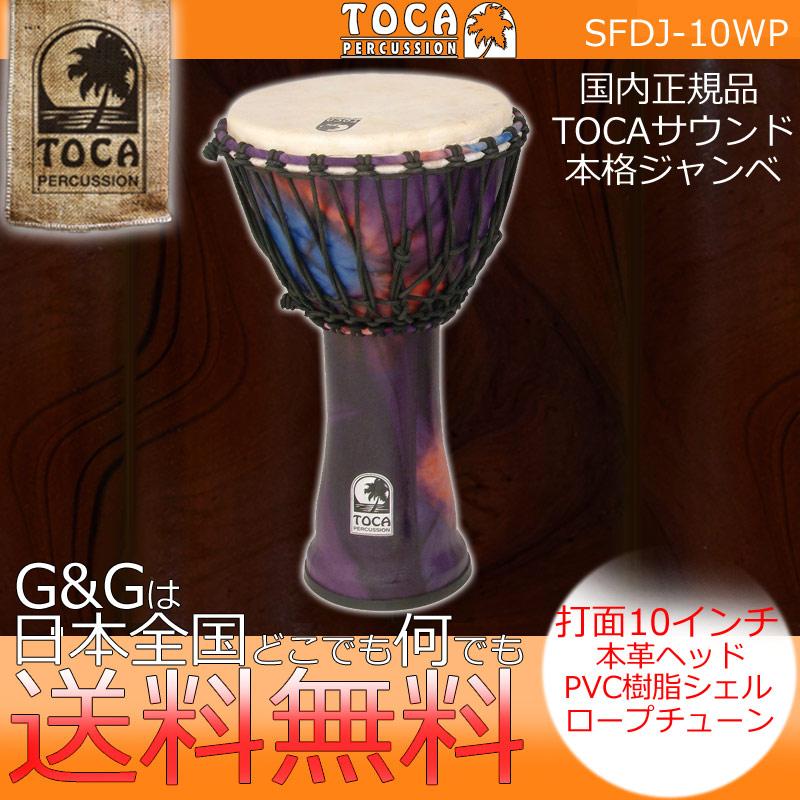 TOCA(トカ) ジャンベ SFDJ-10WP 10インチ パープル フリースタイルジャンベ【送料無料】【smtb-KD】