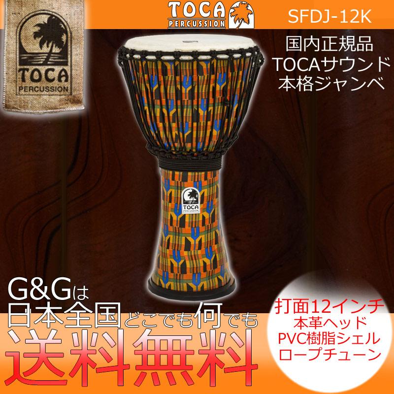 ジャンベ TOCA(トカ) フリースタイルジャンベ【送料無料】【smtb-KD】 ケントクロス 12インチ SFDJ-12K