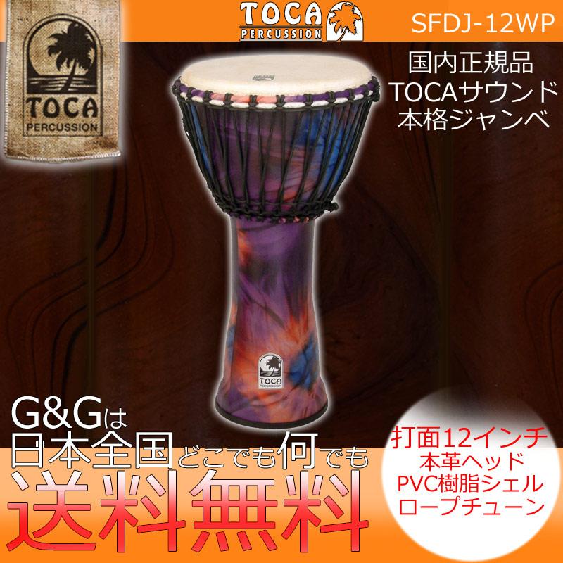TOCA(トカ) ジャンベ SFDJ-12WP 12インチ パープル フリースタイルジャンベ【送料無料】【smtb-KD】