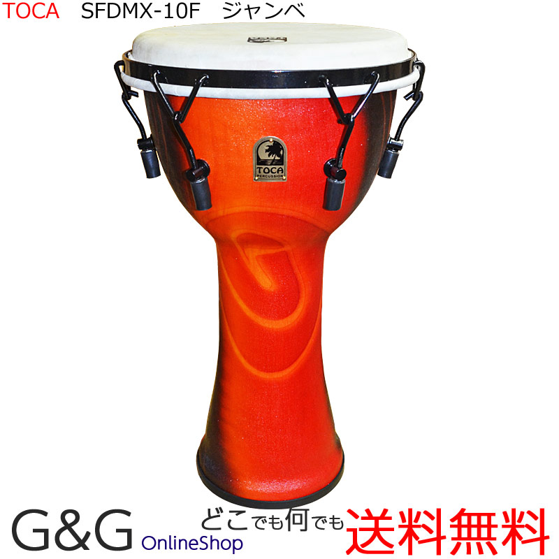 TOCA(トカ) Toca Products Djembes SFDMX-10F Freestyle Mechanically Tuned Djembe 10inch, Fiesta Red☆ジャンベ 10インチ レッド Percussion パーカッション SFDMX10F【smtb-KD】:-p2