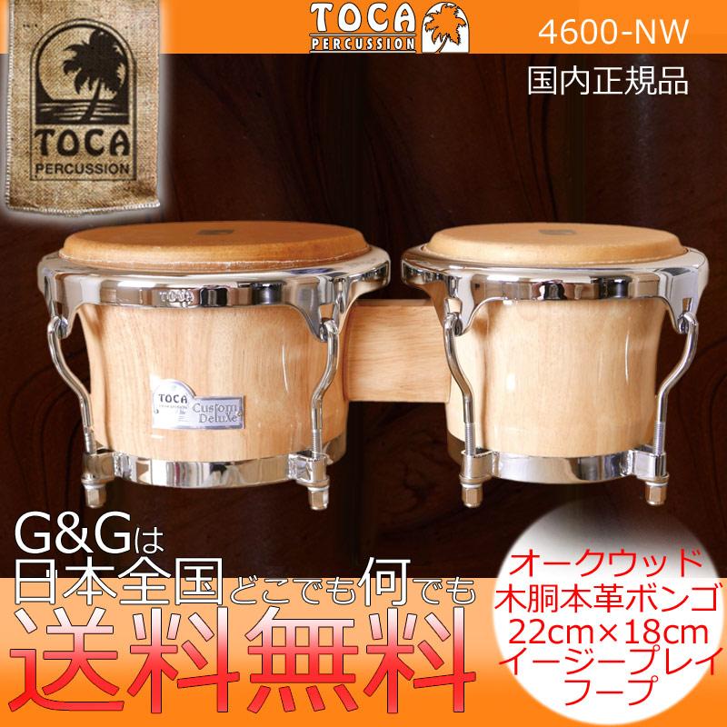 TOCA(トカ) BONGO 4600-NW カスタムデラックスボンゴ ナチュラルウッド【送料無料】【smtb-KD】