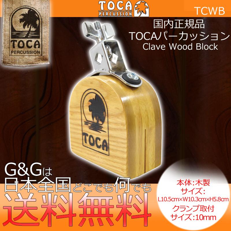 クラベ ウッドブロック マウントタイプ TOCA トカ TCWB 木製【送料無料】【smtb-KD】
