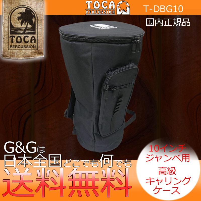 TOCA(トカ) CAJON BAG T-DBG10 10インチヘッド プロジャンベ用バッグ【送料無料】【smtb-KD】