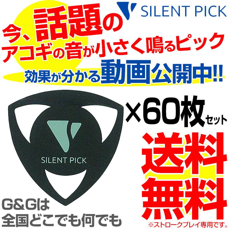 【60枚セット】驚異の弱音効果! サイレントピック SP-3 SILENT PICK ピック型弱音器 SP3【送料無料】【smtb-KD】:-p2