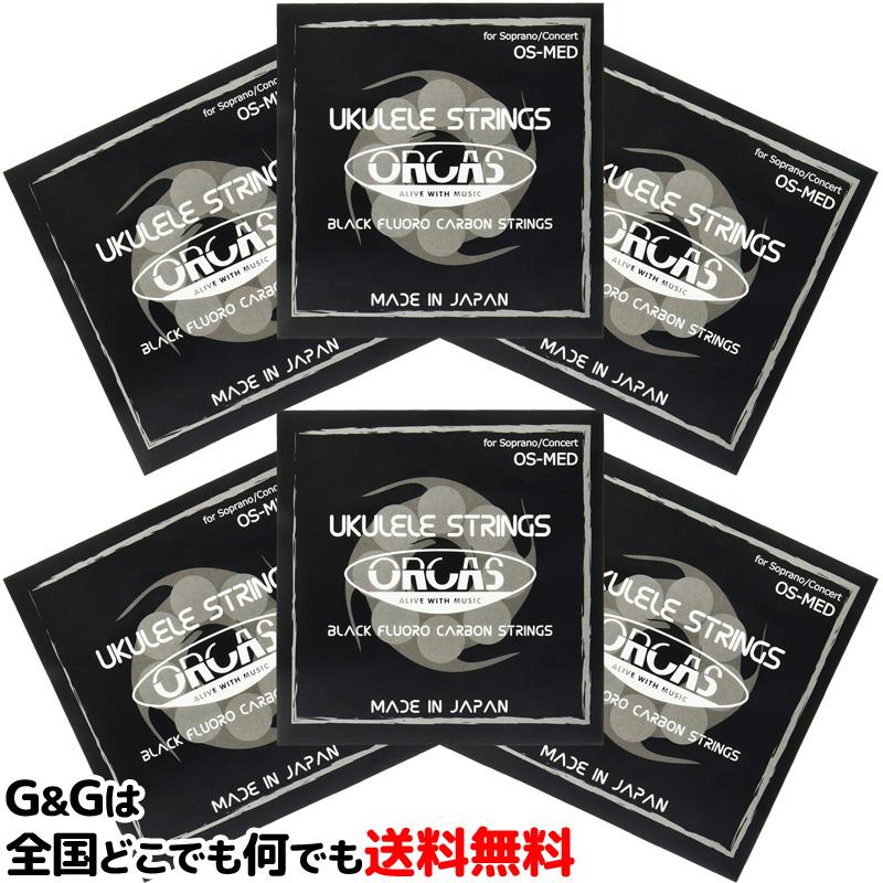 当店は全商品国内どこでも送料無料 ORCAS オルカス 贈答 高品質新品 :日本製 OS-MED×6セット:ソプラノ コンサート用ミディアム 国産のウクレレ弦セット ゲージ :72506-6-p2 送料無料 smtb-KD