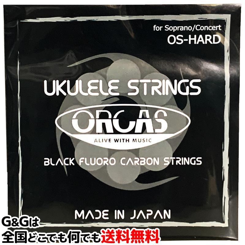 当店は全商品国内どこでも送料無料 通信販売 ORCAS オルカス :日本製 OS-HARD×1セット:ソプラノ コンサート用ハード 国産のウクレレ弦セット ゲージ 送料無料 :72507-1-p2 送料0円 smtb-KD