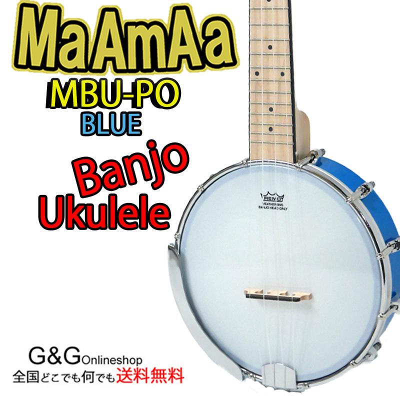 バンジョーウクレレ BL かわいいポップカラー Color ブルー Pop Ukulele MaAmAa コンサートサイズ BLUE MBU-PO Series マァーマァ Banjo