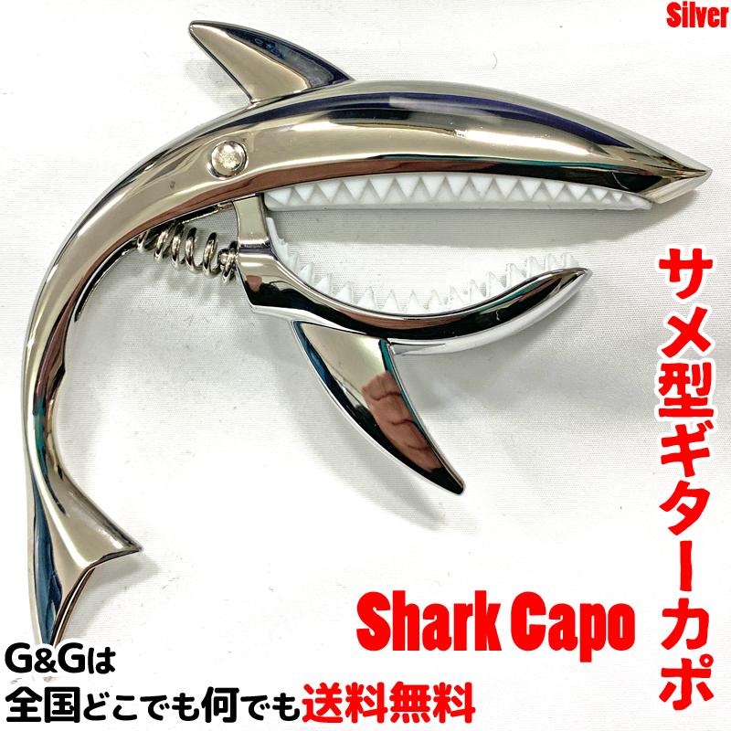 目を惹くデザインで注目度UP間違いなしのカポ ギター用カポタスト Sharke セール価格 Capo GC-02 Shilver アコギ サメ 人気 おすすめ シルバー カポ シャークカポ エレキ