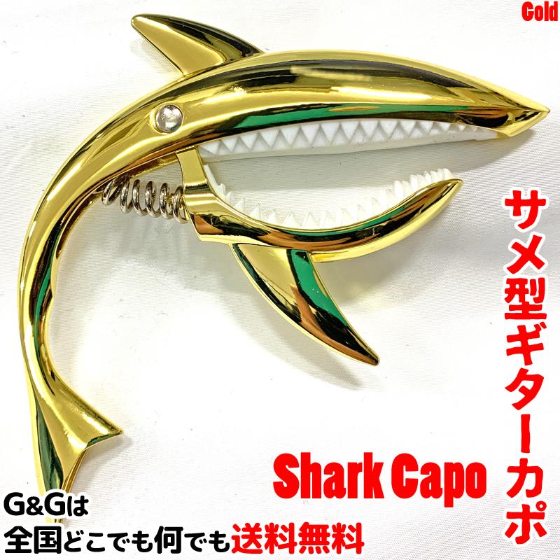 目を惹くデザインで注目度UP間違いなしのカポ ギター用カポタスト Sharke Capo オリジナル GC-02 Gold シャークカポ アコギ 賜物 エレキ サメ ゴールド
