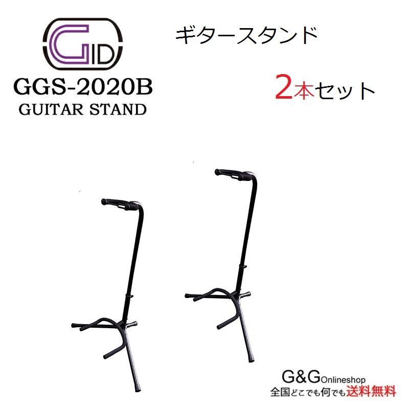 全国どこでも何でも送料無料 エレキギター ベース アコースティックギター クラシックギター兼用 お得 2 Set 買収 送料無料 GID エレキベース兼用 GGS-2020B 格安 兼用2本セット ギタースタンド あす楽 ギター スタンド アコギ エレキ