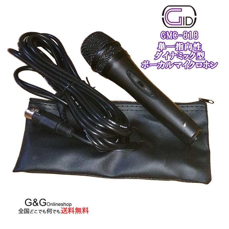 全国どこでも何でも送料無料! GID ダイナミック型 単一指向性 マイクロホン GMC-818ダイナミックマイク ボーカルや司会者、スピーチ用 ケーブル・ポーチ付 202105marason