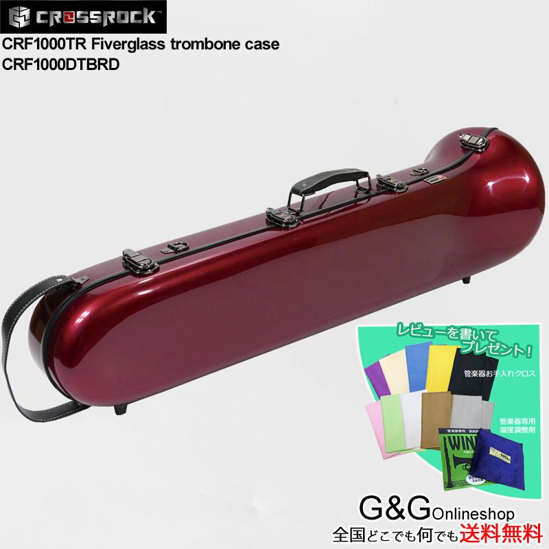 CROSSROCK(クロスロック) トロンボーン ハード ケース CRF1000TBRD Red レッド ファイバーグラス製【smtb-KD】:-p2