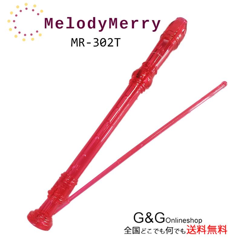 全国どこでも何でも送料無料 特売 GGの教育用楽器特選 海外 プラスチック製 ソプラノリコーダー スケルトンリコーダー MelodyMerry メロディーメリー MR-302T 送料無料 カラフルなリコーダー 縦笛 smtb-KD 赤 RED レッド