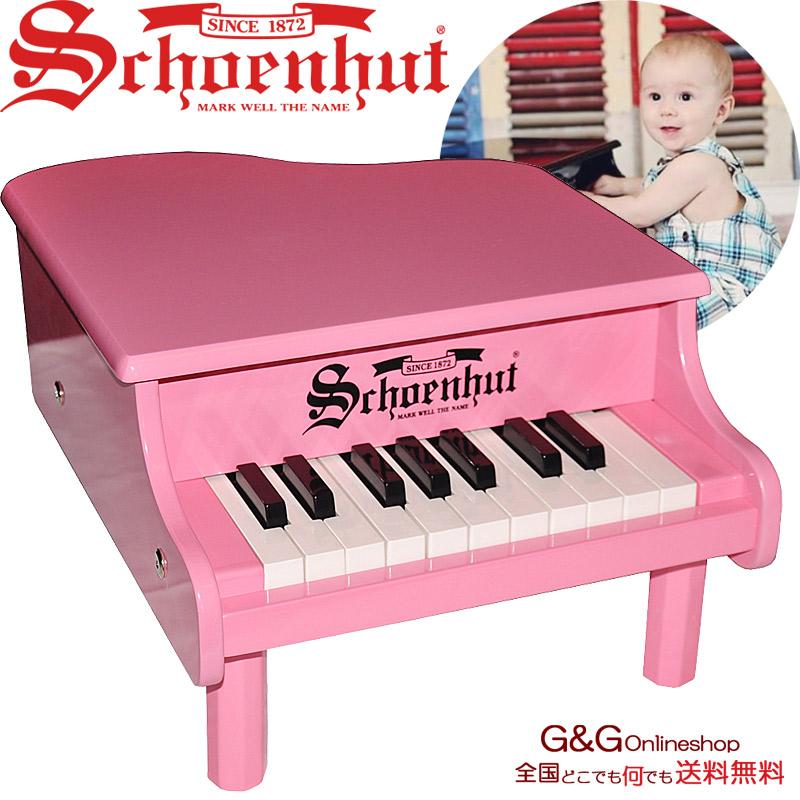 シェーンハット ミニ グランド ピアノ 18鍵盤 Schoenhut 189P Concert Grand トイピアノ おもちゃのピアノ ピンク グランドピアノ