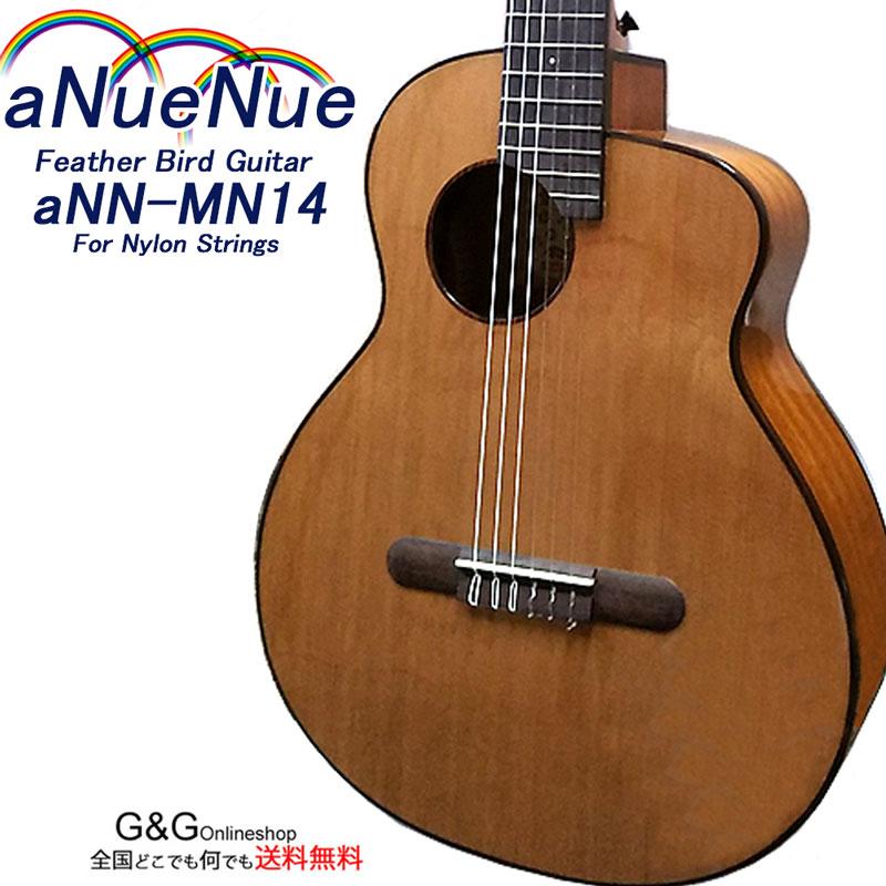 aNueNue MN14 Feather Bird aNN-MN14 アヌエヌエ ナイロン クラシックギター バードギター