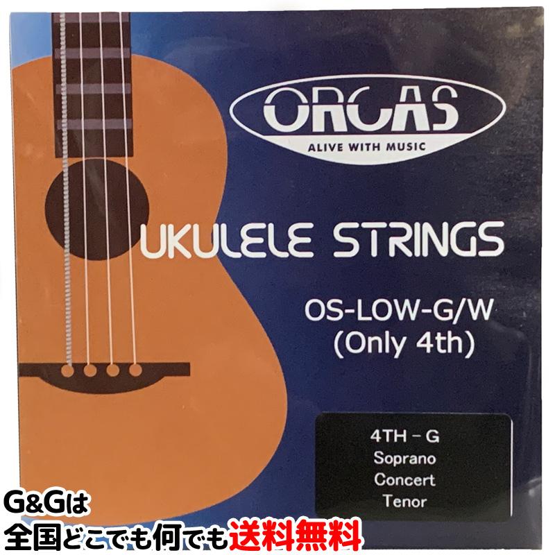 当店は全商品国内どこでも送料無料 ローG弦単品 ウクレレ弦 ORCAS 未使用 OS-LOW-G W×1本 在庫処分 オルカス LOW-G弦 ワウンド弦 巻き弦 smtb-KD ウクレレ 送料無料
