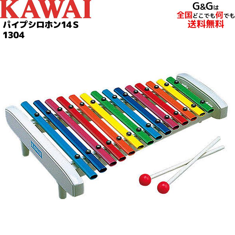 全国どこでも何でも送料無料 河合楽器の音階がカラフルに色分けされ 百貨店 ワクワクするような鉄琴です ギフトや出産祝い 誕生日 マーケティング クリスマスなどプレゼントにも最適です カワイのパイプシロホン smtb-KD 14S:-p2 1304 グロッケン 14S KAWAI カラフルでワクワクするような鉄琴