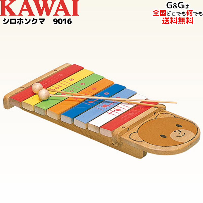 全国どこでも何でも送料無料 河合楽器の木琴ギフトや出産祝い 在庫一掃売り切りセール 誕生日 クリスマスなどプレゼントにも最適です カワイのシロホンクマ 毎日続々入荷 KAWAI キッズ クマさんの木琴 9016 お子様 smtb-KD