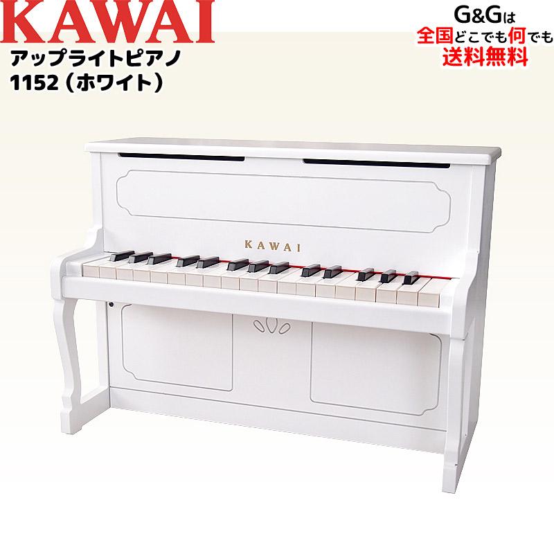全国どこでも何でも送料無料 河合楽器が作る本格派 子ども向けアップライト 店舗 ピアノです ギフトや出産祝い 至上 誕生日 クリスマスなどプレゼントにも最適です 数量限定SALE カワイのミニピアノ アップライトピアノ ホワイト KAWAI 辻井伸行 おもちゃ キッズ ピアノ 1152 トイピアノ お子様 asurakuomocha
