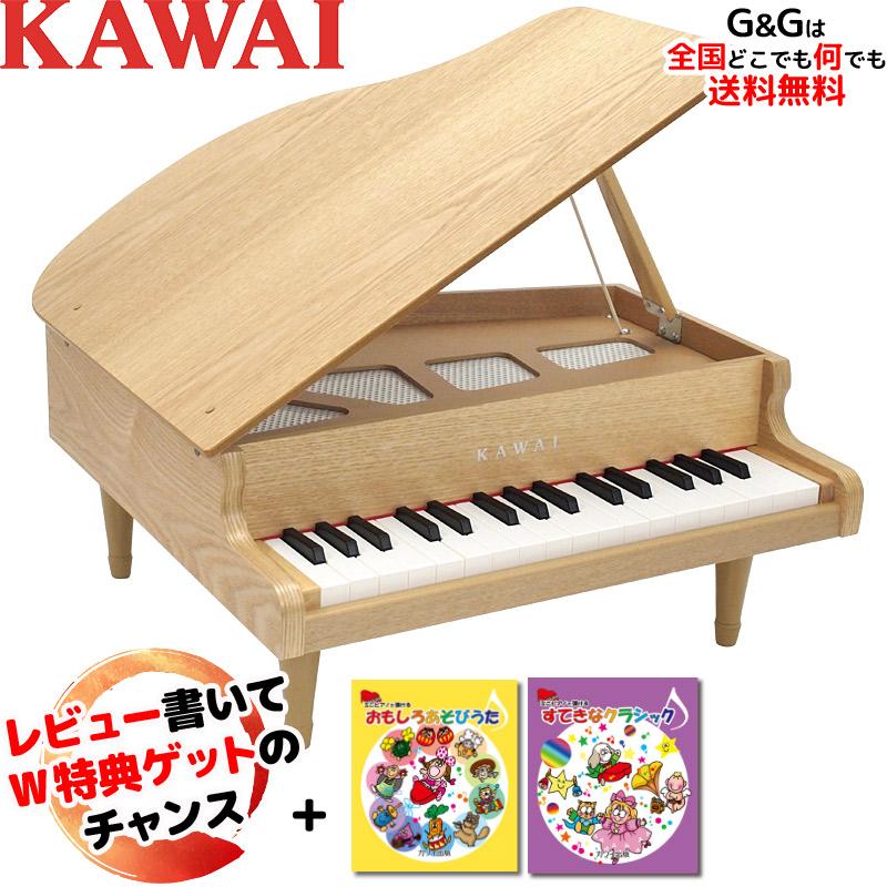 【選べるダブル特典】【楽譜2冊セット】KAWAI(河合楽器製作所)グランドピアノ(木目調)タイプのカワイのミニピアノ32鍵(木目調-ナチュラル) 1144 /トイピアノ KAWAI 1144【キッズ お子様】【おとをだしてあそぶーGGR】:-p5