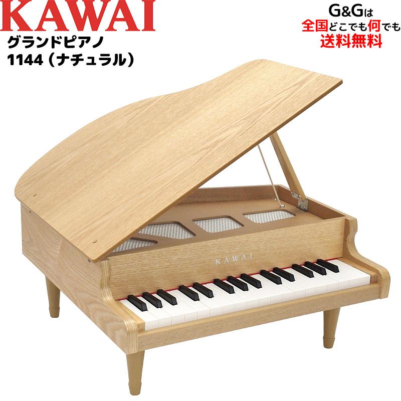 全国どこでも何でも送料無料 お誕生日 ご入園 クリスマスなどのギフトに最適 レビューを書いてダブル特典GET KAWAI 河合楽器製作所 グランドピアノ 木目調 1144 プレゼント smtb-KD キッズ 木目調-ナチュラル お子様 タイプのカワイのミニピアノ32鍵 :-p2 贈呈 トイピアノ