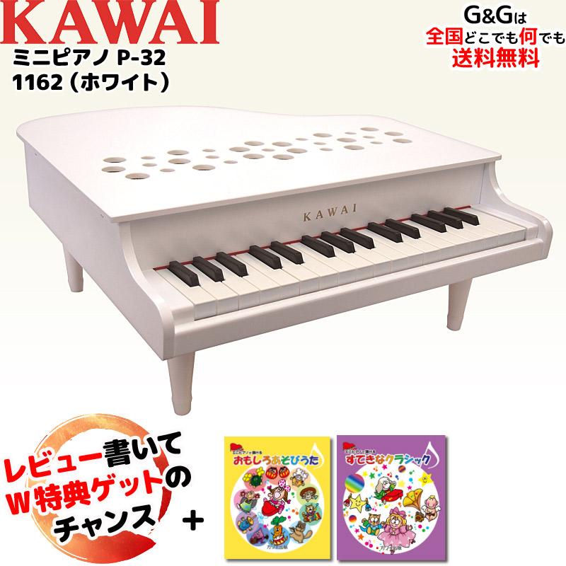 【選べるダブル特典】【楽譜2冊セット】カワイのミニピアノ ミニグランドピアノ ホワイト KAWAI 1162 WHITE:白 トイピアノ 指を挟む心配がない、屋根が開かないタイプ♪【キッズ お子様】【ピアノ おもちゃ】【辻井伸行】【おとをだしてあそぶーGGR】:-p2