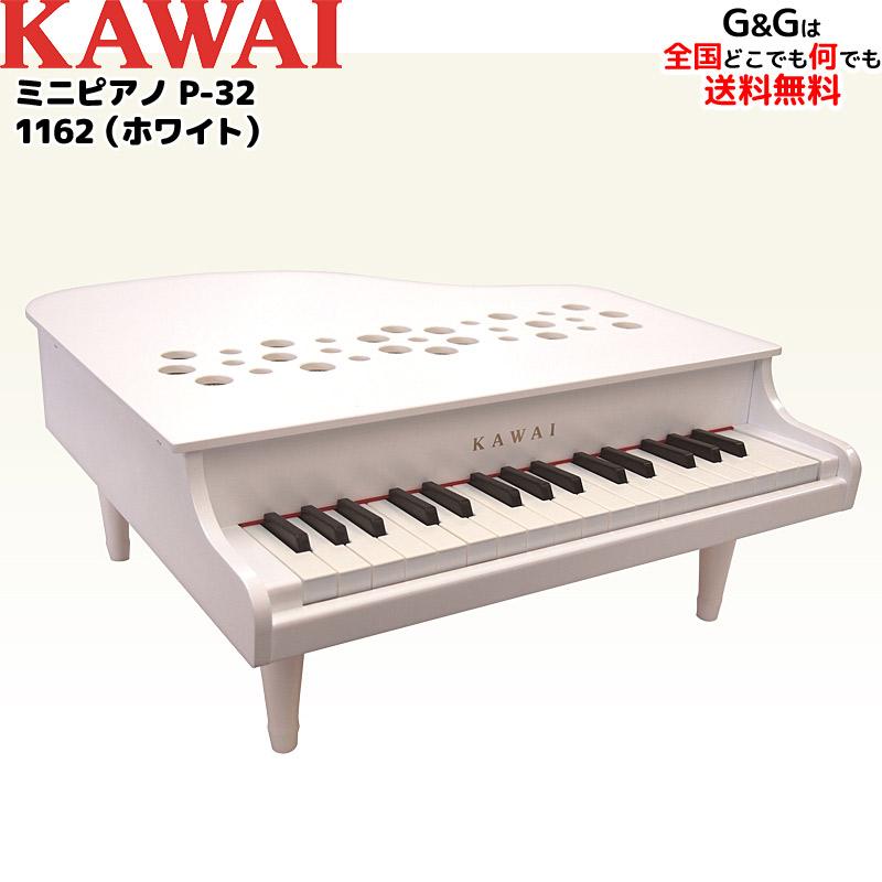 【選べるダブル特典】カワイのミニピアノ ミニグランドピアノ ホワイト 1162 WHITE:白 トイピアノ 指を挟む心配がない、屋根が開かないタイプ♪【キッズ お子様】【ピアノ おもちゃ】【辻井伸行】【おとをだしてあそぶーGGR】 河合楽器製作所(KAWAI)