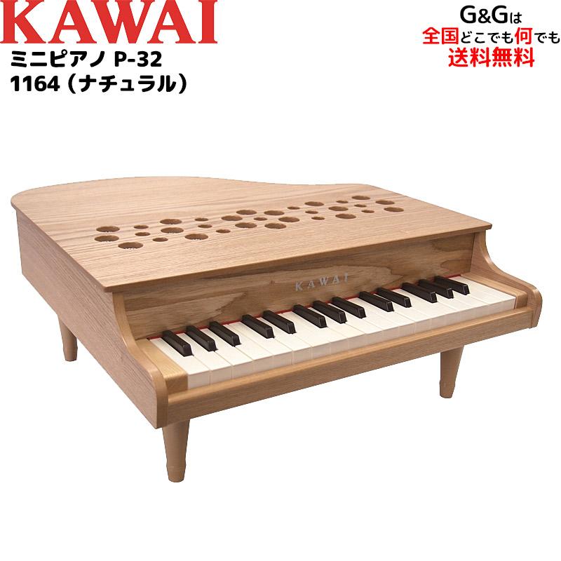 全国どこでも何でも送料無料 河合楽器が作る本格派 子ども向けミニグランドピアノです ギフトや出産祝い 誕生日 クリスマスなどプレゼントにも最適です 選べるダブル特典 KAWAI カワイの屋根の開かない32鍵のグランドピアノ型のおもちゃ ミニピアノ メーカー再生品 1164 指が挟まる心配のない屋根の開かないタイプ キャンペーンもお見逃しなく おもちゃ お子様 asurakuomocha ピアノ ナチュラル キッズ 木目調 P-32 辻井伸行