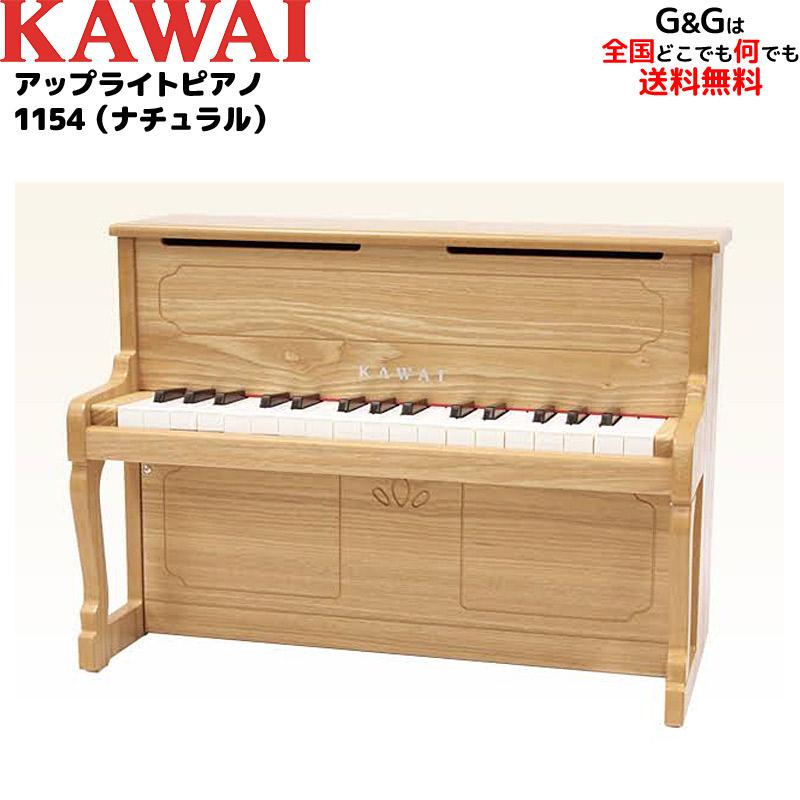 河合楽器が作る本格派 子ども向けアップライト ピアノです ギフトや出産祝い 誕生日 クリスマスなどプレゼントにも最適です ラッピング無料 選べるダブル特典 カワイ ミニピアノ ナチュラル 特価 1154 辻井伸行 KAWAI ピアノ お子様 おもちゃ キッズ 国内送料無料 アップライトピアノ トイピアノ
