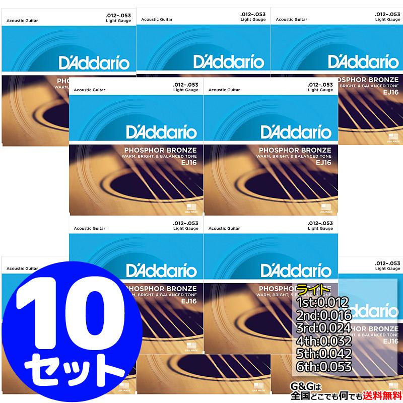 ダダリオ アコギ弦 EJ16×10セット フォスファーブロンズ Light 12-53:-p2