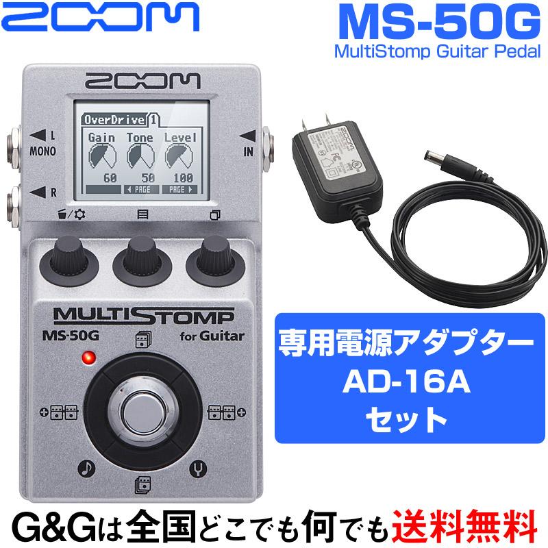 全国どこでも送料無料 ズーム 新着セール ストンプボックス Set ZOOM 税込 マルチストンプ MS-50G 純正アダプターAD16セット ギターエフェクター