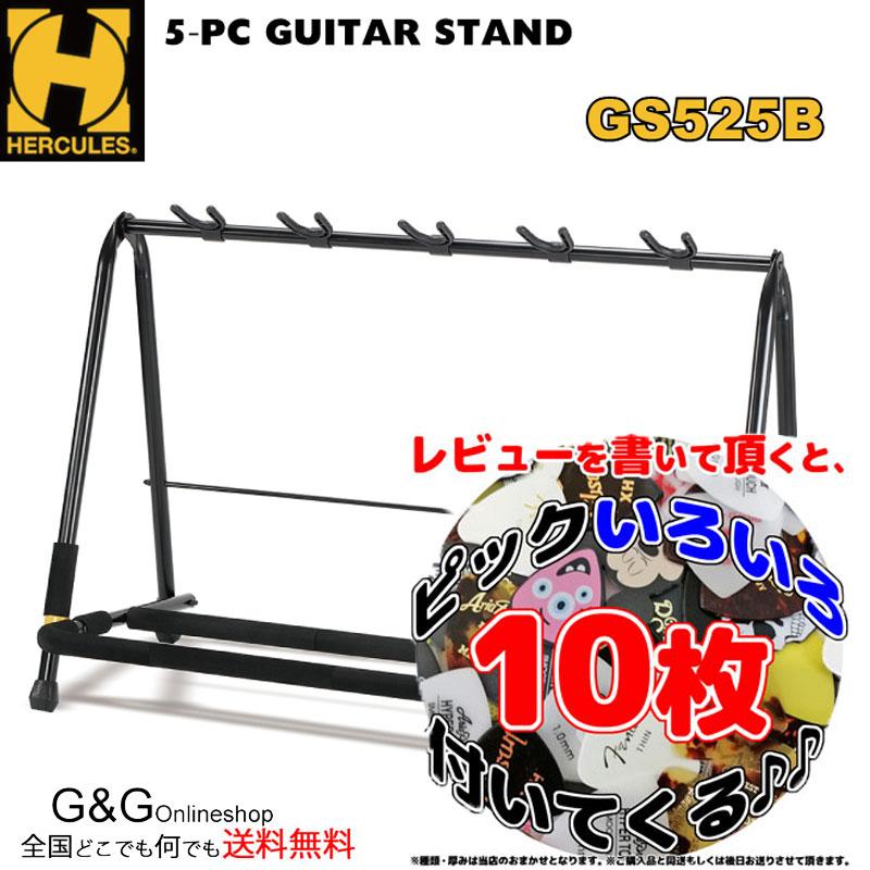 全国どこでも何でも送料無料 予約販売品 ヘラクレス ギタースタンド おっ ねだん以上ピック10枚プレゼント 公式ショップ ハーキュレス 5本立て GS525B マルチギタースタンド HERCULES