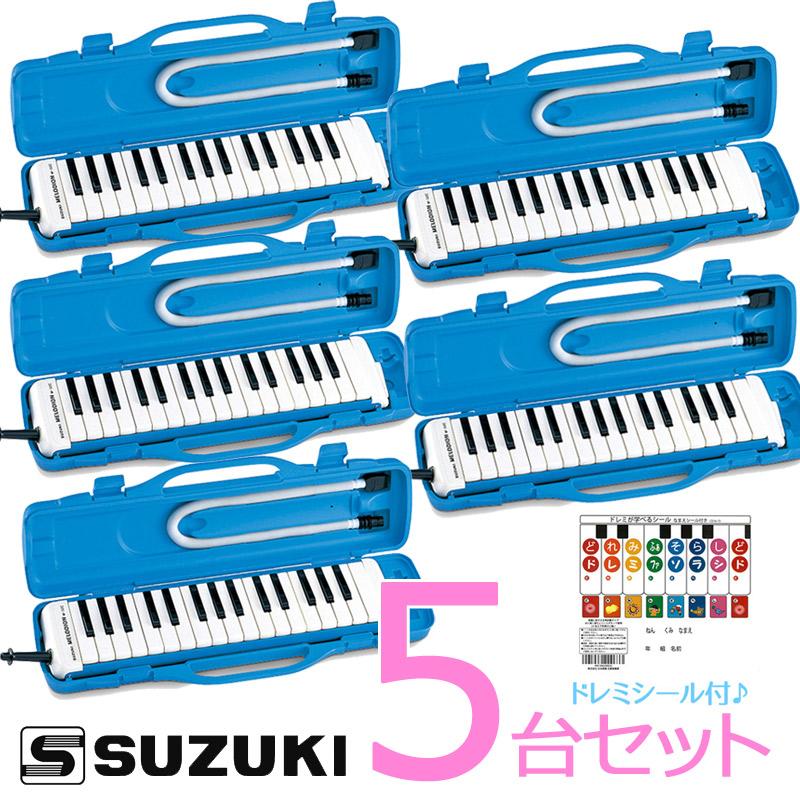 【5台SET】【数量限定!ドレミシール(DN-1)5枚サービス】SUZUKI M-32C パステルブルー 鈴木楽器 アルト メロディオン 32鍵盤【送料無料】