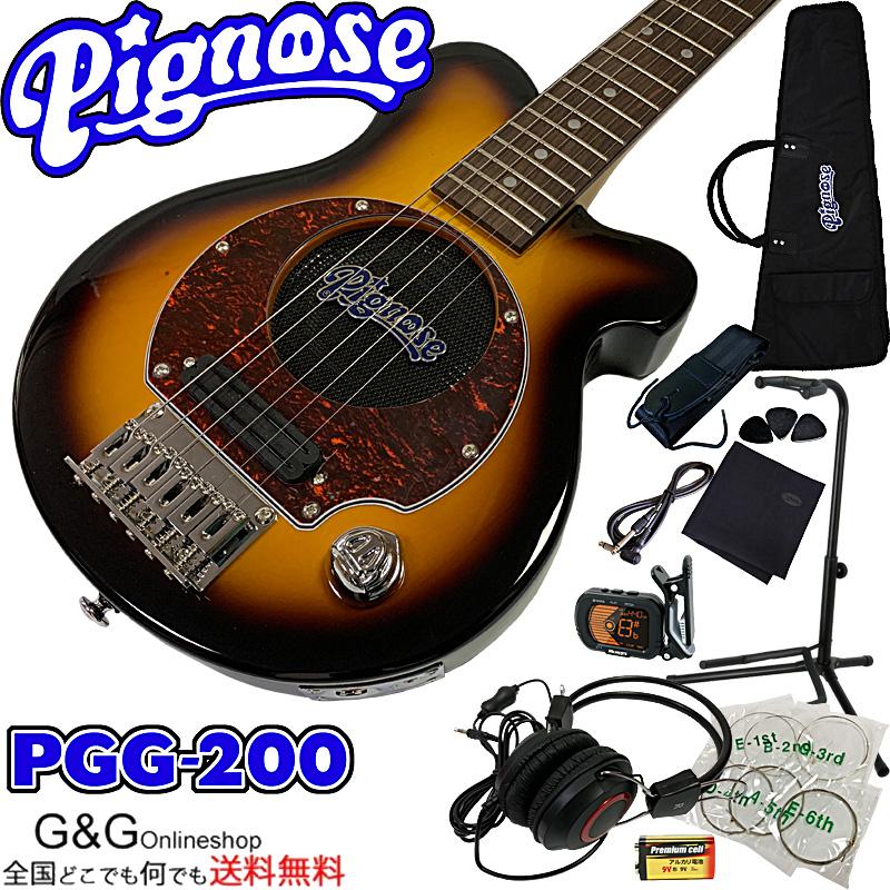 キッズにもおすすめ 初心者入門セット 期間限定 特別価格 ピグノーズ アンプ内蔵 コンパクトなエレキギター 限定Special Price 11点セット 超激安 ブラウンサンバースト 送料無料 ミニギター BS Pignose Sunburst PGG-200 Brown
