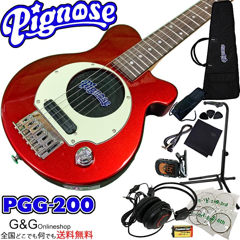 25%OFF キッズにもおすすめ 初心者入門セット 期間限定 特別価格 ピグノーズ アンプ内蔵 SALE コンパクトなエレキギター 11点セット Pignose Red CA PGG-200 Apple キャンディーアップルレッド ミニギター Candy 送料無料