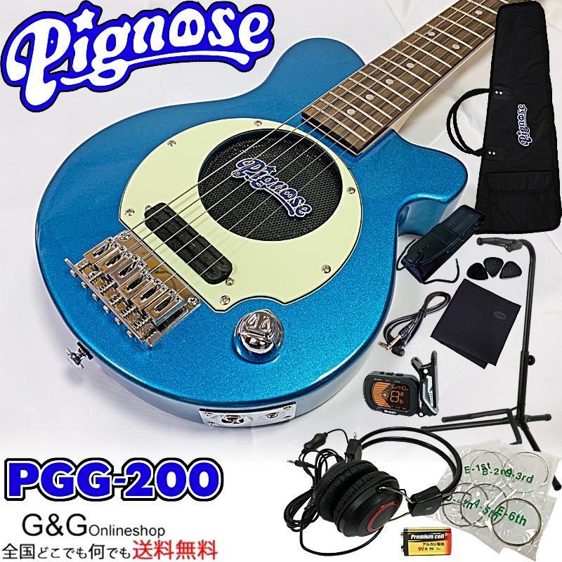 キッズにもおすすめ 初心者入門セット 期間限定 特別価格 ピグノーズ アンプ内蔵 コンパクトなエレキギター 11点セット Pignose Metallic PGG-200 メタリックブルー 舗 買収 Blue 送料無料 MBL ミニギター smtb-KD