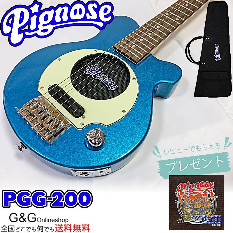 キッズにもおすすめ 大人気スピーカー内蔵 売り出し エレキギター レビュー特典あり ピグノーズ純正弦 PGS-800をプレゼント 25%OFF アンプ内蔵 コンパクトなエレキギター Pignose MBL ミニギター BLUE METALIC PGG200 PGG-200 送料無料 ピグノーズ メタリックブルー