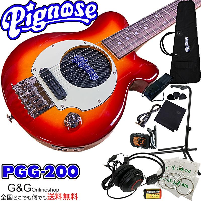 キッズにもおすすめ 初心者入門セット 期間限定 特別価格 ピグノーズ アンプ内蔵 特価 SALE コンパクトなエレキギター 11点セット Pignose ミニギター Sunburst Cherry smtb-KD チェリーサンバースト 送料無料 CS PGG-200