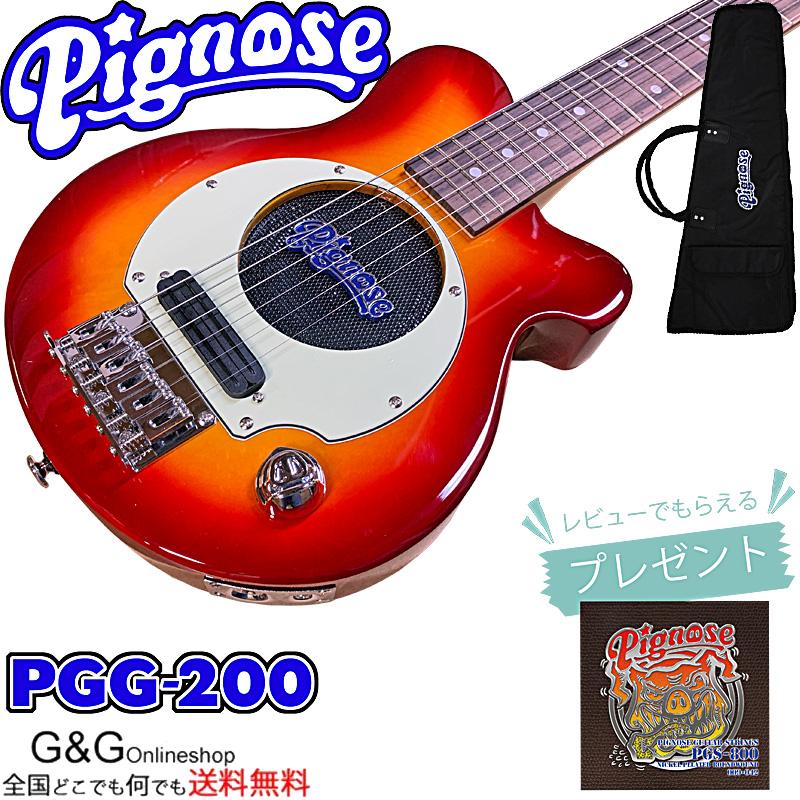 キッズにもおすすめ 大人気スピーカー内蔵 エレキギター レビュー特典あり ピグノーズ純正弦 PGS-800をプレゼント アンプ内蔵 定番スタイル コンパクトなエレキギター Pignose CS PGG200 ミニギター SUNBURST チェリーサンバースト CHERRY PGG-200 100%品質保証! ピグノーズ 送料無料