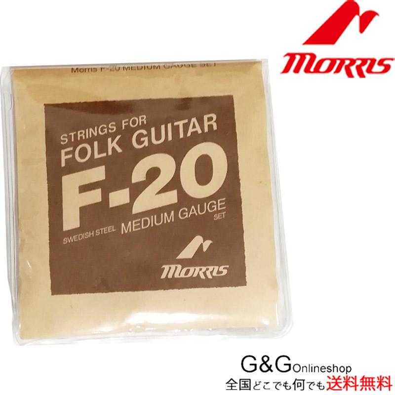 即出荷 全国どこでも何でも送料無料 モーリス アコースティックギター弦 Morris 格安激安 F-20M Medium 013-056 ミディアムゲージ
