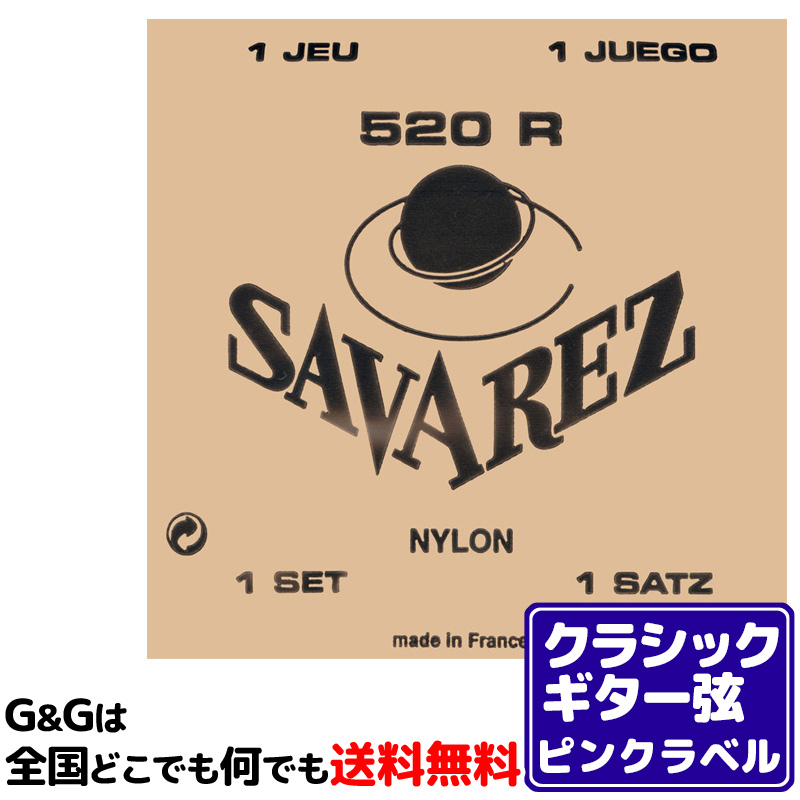 クラシック弦 クラシックギター用弦 1セット クラシックギター弦 ピンクラベル サバレス SAVAREZ トラディショナル お洒落 超特価SALE開催 520R LABEL CLASSICAL GUITAR PINK