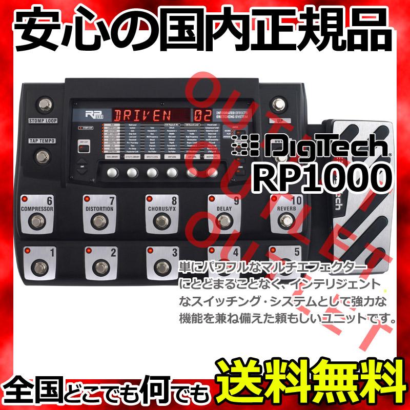 【新品アウトレット】DigiTech RP1000 Digtal Multi-Effects Processor  【smtb-KD】:-p5