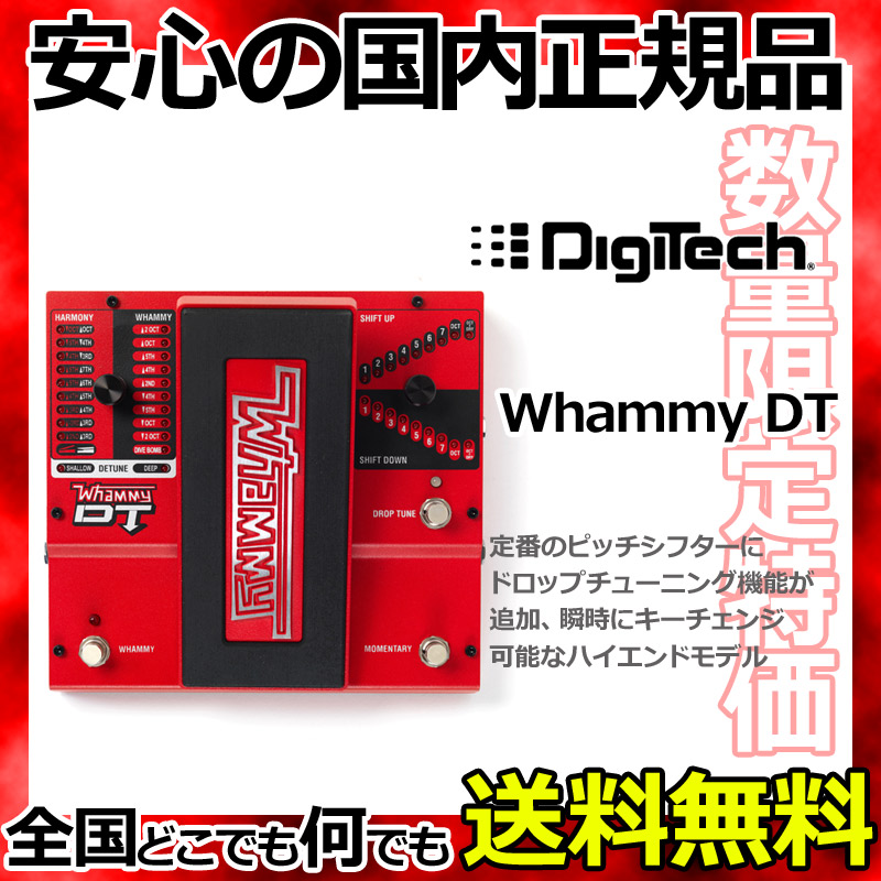 【smtb-KD】:-p WHAMMY DT ワーミーペダル/ピッチシフター/ドロップチューン 【数量限定セール】DigiTech