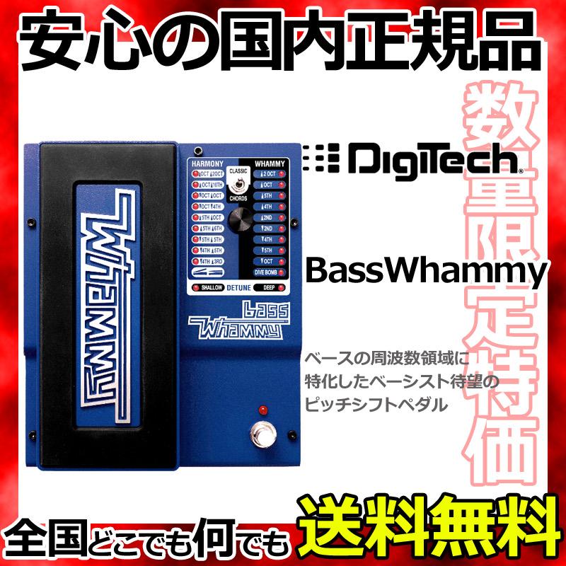 【数量限定セール】DigiTech BASS WHAMMY ベースワーミーペダル/ピッチシフター  【smtb-KD】:-p