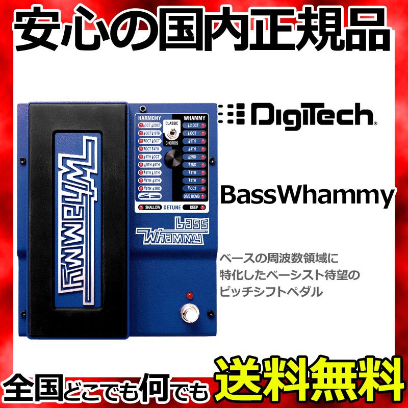 DigiTech BASS WHAMMY ベースワーミーペダル/ピッチシフター 【smtb-KD】:-p5