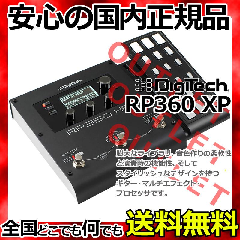 【新品アウトレット!!】DigiTech RP360XP マルチエフェクター 【smtb-KD】:-p2